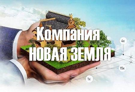 Компания Новая Земля